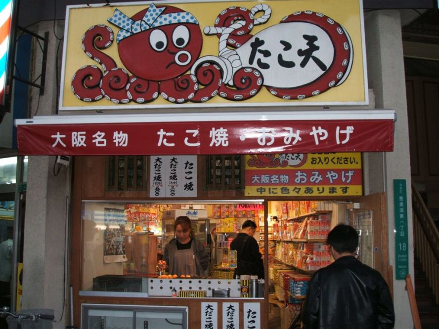 15 tipos de restaurantes e especializações japonesas - takoyaki shop by trungson in osaka 6