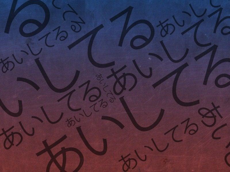 Veja porquê japonês é um idioma muito fácil 2
