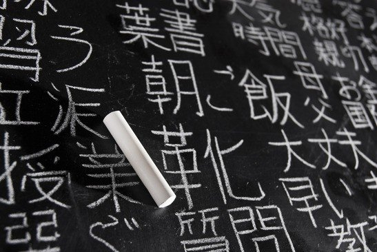 Những điều làm nên sự độc đáo của tiếng Nhật