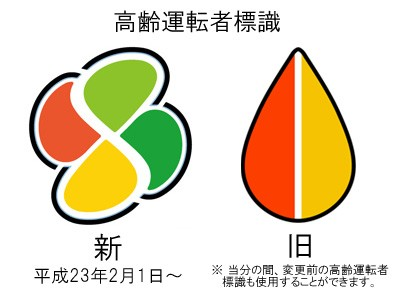 Adesivos especiais usados em veículos no japão - adesivos transito japao 1