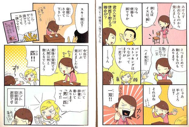 Mangas que ajudam no aprendizado do idioma e da cultura do japão - manga nihongo