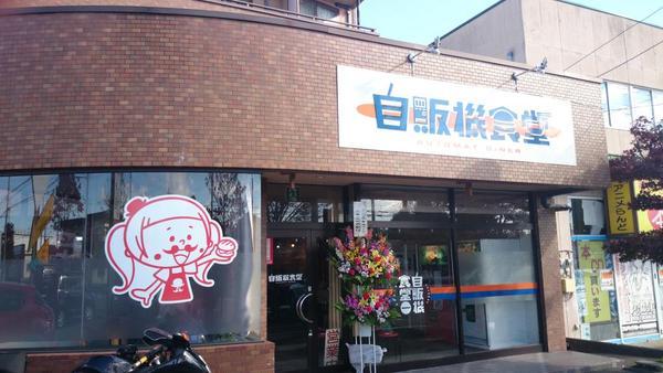 Jihanki Shokudo - Restaurante de máquinas automáticas - jihanki shokudo 1