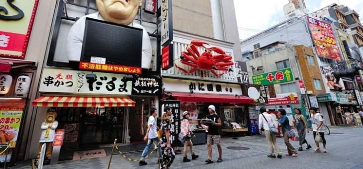 Japão Osaka
