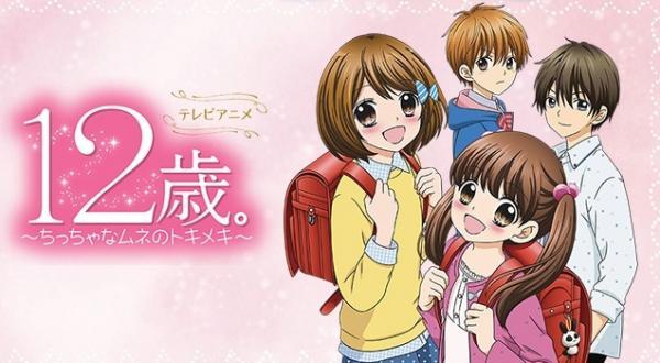 Animes de romance com crianças + 12-sai chicchana mune no tokimeki - anime 12sai 1