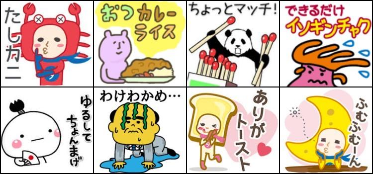 Trocadilhos ruins em japonês - dajare