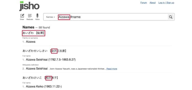 Como descobrir o significado dos nomes japoneses?