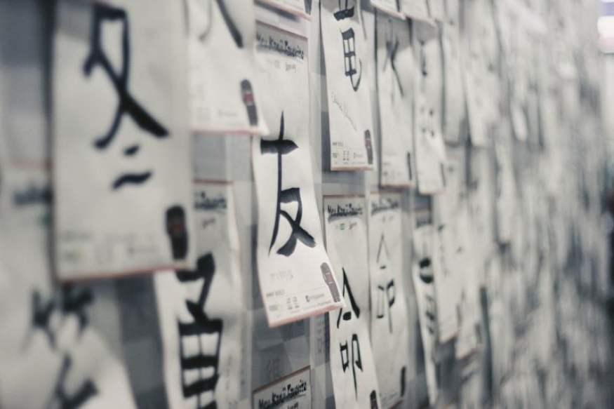 Como estudar japonês sozinho