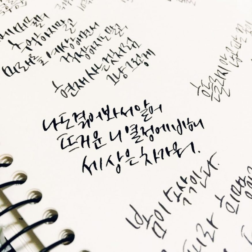 Lista de nombres masculinos y femeninos coreanos