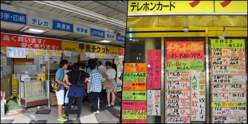 Cửa hàng giảm giá vận tải và những cửa hàng khác ở Nhật Bản