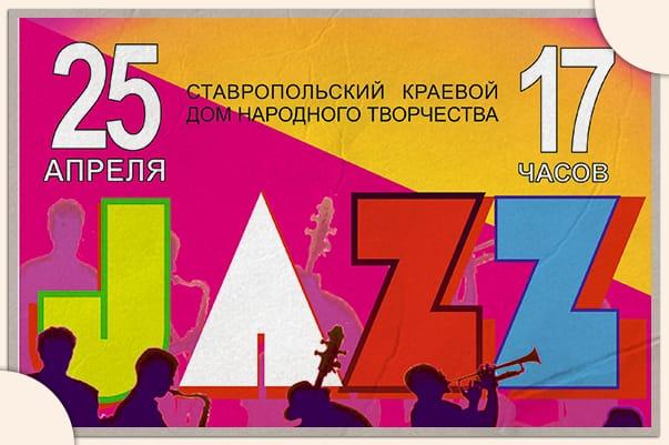 Jazz-perekrestok