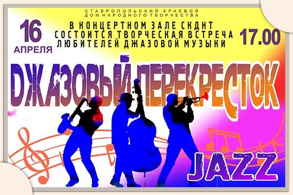 Jazzcross