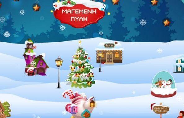 """""""Μαγεμένη Πύλη"""", ένα ψηφιακό χριστουγεννιάτικο χωριό"""