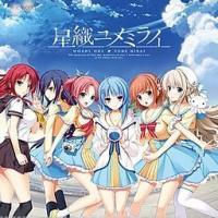 Hoshi Ori Yume Mirai (English Visual Novel) Free Download
