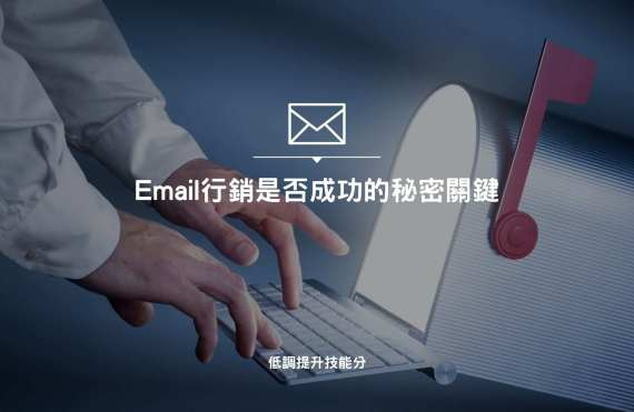 Email行銷