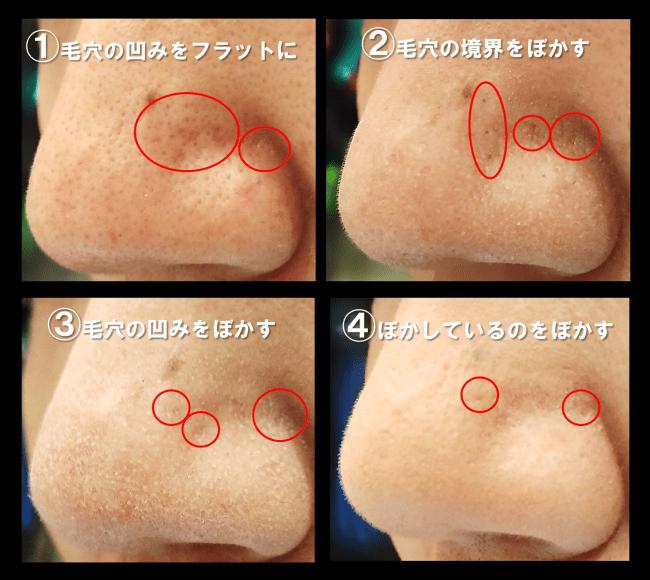 いちご鼻の毛穴レスメイクの4ステップを経る毎に凹みサイズの大きな毛穴が見えなくなります【左】