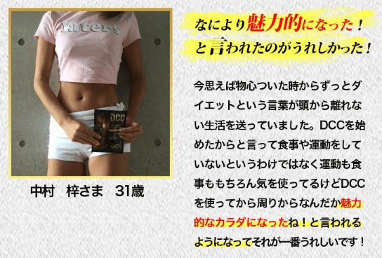 DCCダイエット体験談口コミ女性
