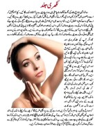 How-To-Make-Skin-Fair-And-Glowing-At-Home-in-Urdu
