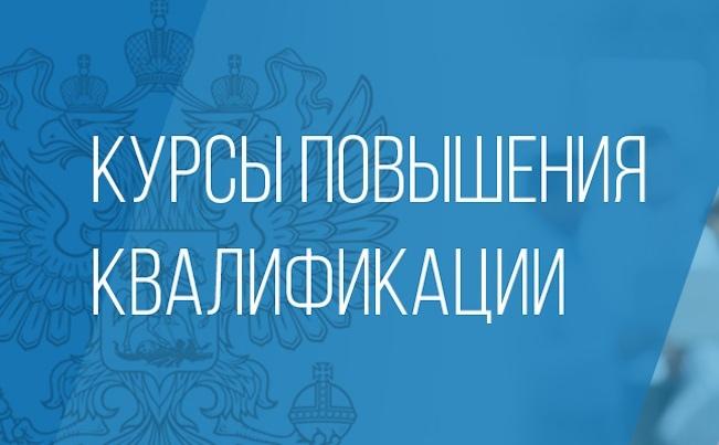 ПОВЫШЕНИЯ КВАЛИФИКАЦИИ, ПРОФЕССИОНАЛЬНОЙ ПЕРЕПОДГОТОВКИ.
