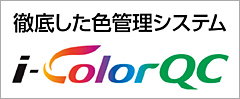 色管理システム i-ColorQC(FFGS)