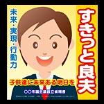 国政選挙ポスター