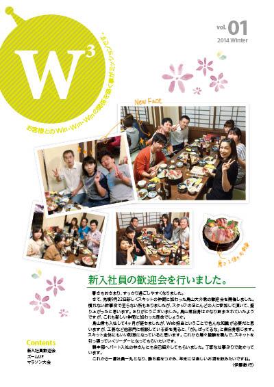 スキット社外報vol.1