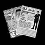 A4選挙チラシ モノクロ印刷