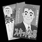 選挙運動用ハガキ モノクロ印刷