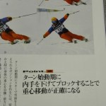 スキー雑誌の技術特集は誰向けのものなの?