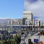 スキーヤーの聖地、長野市へ