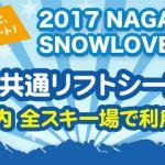 2016-2017長野県共通リフトシーズン券発表、当選・落選