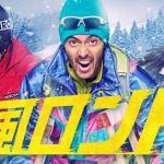 スキー好きなあなたにお勧め、東野圭吾さんの小説5作