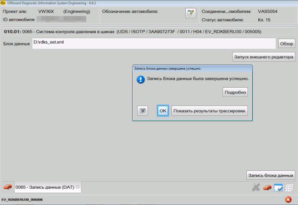 Успешная загрузка параметрии RDKS через ODIS E
