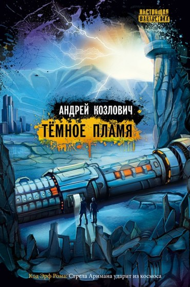 Андрей Козлович - Темное пламя
