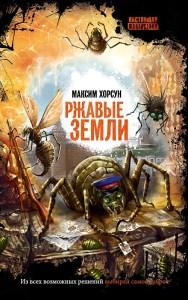 Максим Хорсун - Ржавые земли