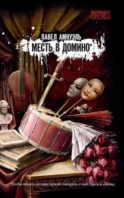 Павел Амнуэль - Месть в домино
