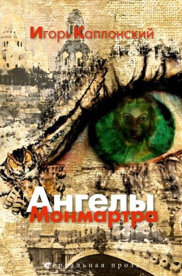 Игорь Каплонский - Ангелы Монмартра
