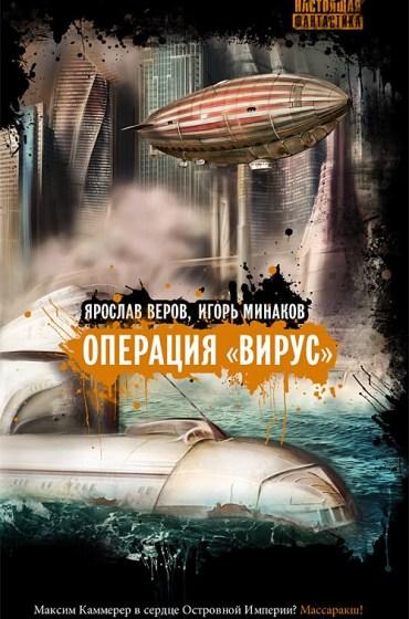 Веров Минаков - Операция Вирус