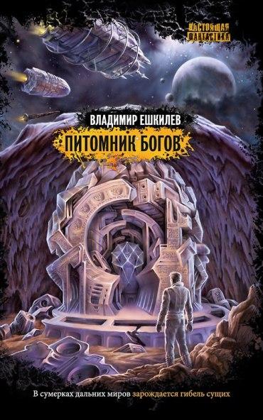 Владимир Ешкилев - Питомник богов
