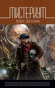 Сборник Мистериум: Полночь дизельпанка