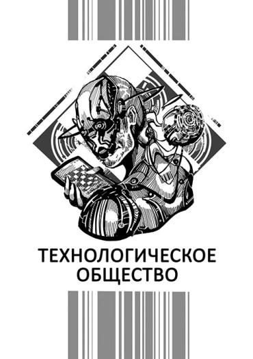 Социум Каганов Наумов Трускиновская Гелприн де Клемешье Внутренние иллюстрации 1