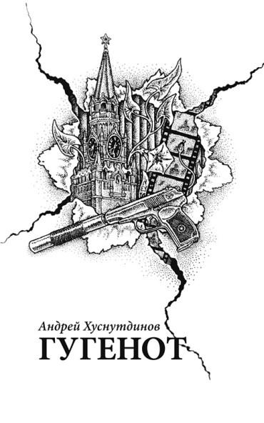 Андрей Хуснутдинов Гугенот Внутренние иллюстрации 1
