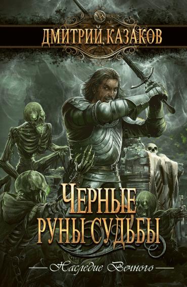 Дмитрий Казаков - Черные руны судьбы