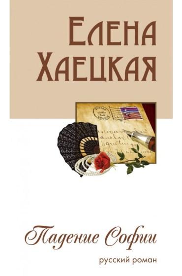 Елена Хаецкая - Падение Софии (русский роман)