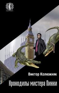 Виктор Колюжняк - Крокодилы мистера Пинки