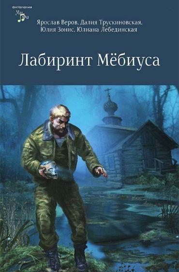 Лабиринт Мебиуса Веров Трускиновская Зонис Лебединская