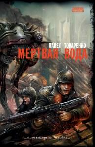 Павел Токаренко - Мертвая вода