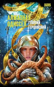 Георгий Герцовский - Алмазная одиссея