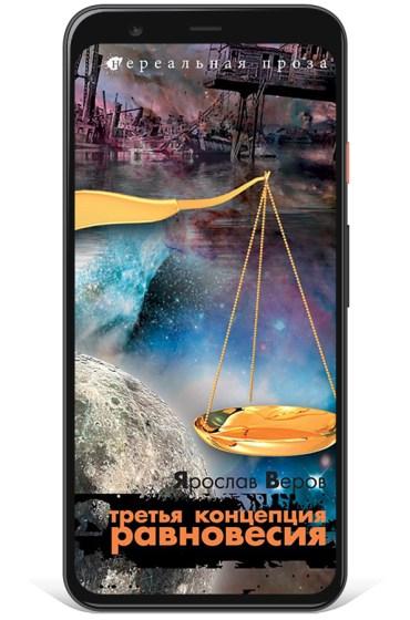 Ярослав Веров - Третья концепция равновесия (электронная книга)