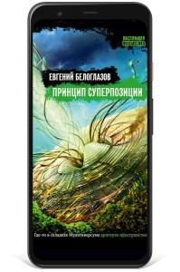 Евгений Белоглазов - Принцип суперпозиции (электронная книга)