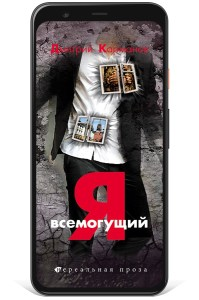 Дмитрий Карманов - Я всемогущий (электронная книга)